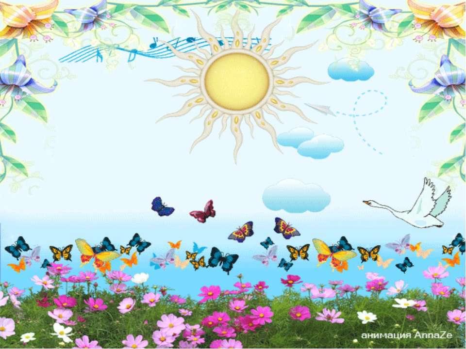 Прикольные картинки тему лета